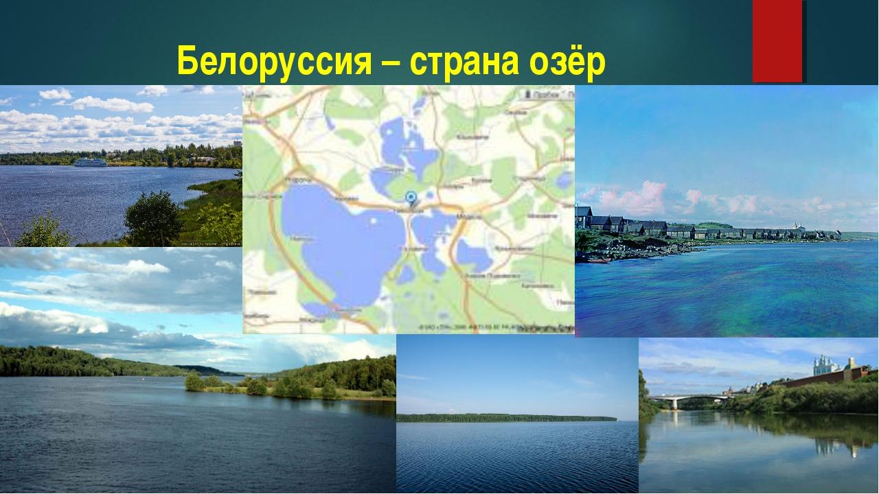 Белоруссия – страна озёр