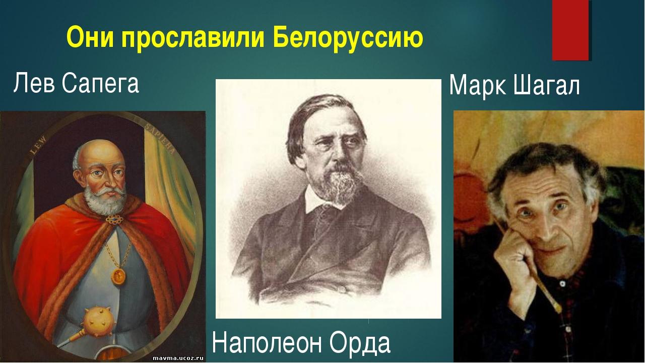 Лев Сапега Наполеон Орда Марк Шагал Они прославили Белоруссию