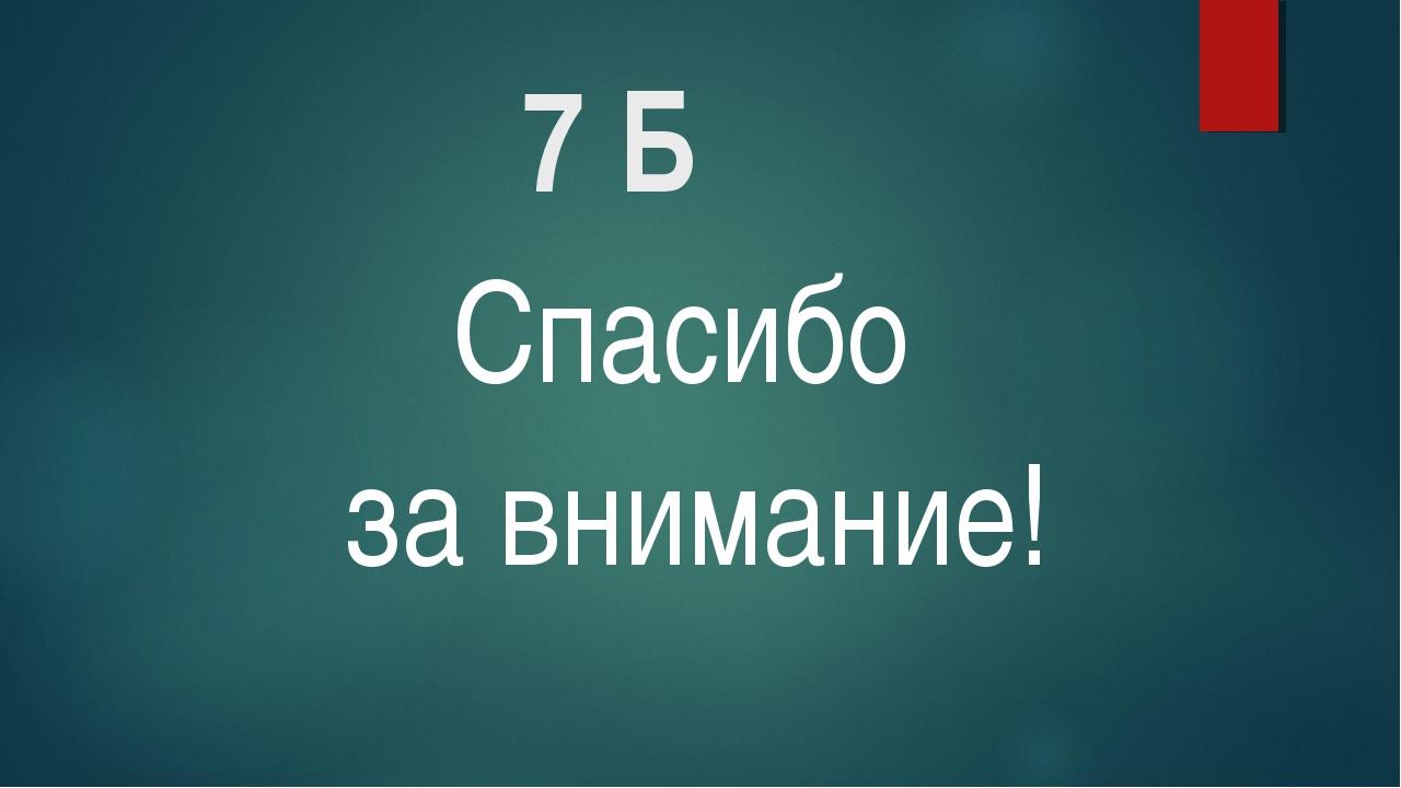 7 Б Спасибо за внимание!
