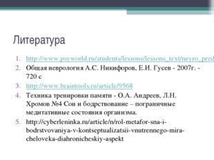 Литература http://www.psyworld.ru/students/lessons/lessons_text/neyro_predmet