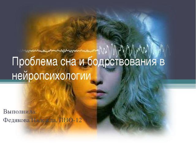 Сон И Сновидения Нейропсихологические Синдромы