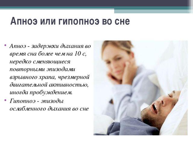 Во время фазы быстрого сна головной мозг человека имеет повышенную активность.