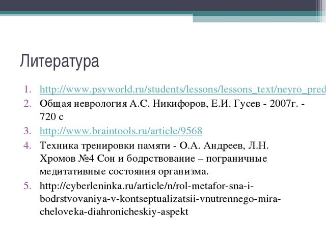 Литература http://www.psyworld.ru/students/lessons/lessons_text/neyro_predmet...