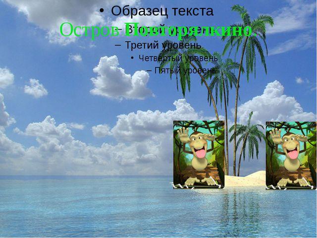 Остров Повторялкино.