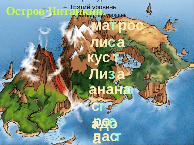 Остров Читайкин. ма рос ли а кус Ли а анана с адо ро а пас ух т с т з с т с т
