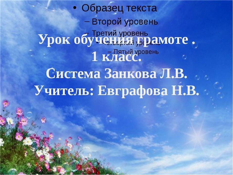 Урок обучения грамоте . 1 класс. Система Занкова Л.В. Учитель: Евграфова Н.В.