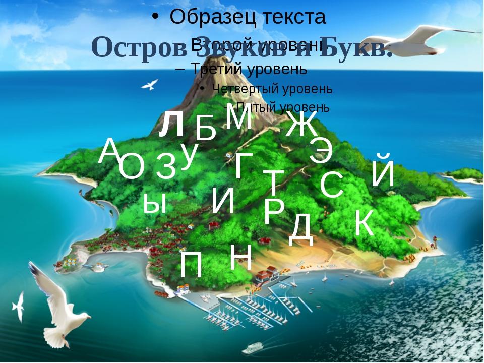 Остров Звуков и Букв. Т С А О у Э И Й ы Г Д Ж З Б М Л К П Н Р