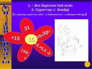 1. Үйге берілген №6 есеп 2. Суреттер сөйлейді (оқушылар суреттен сабаққа бай