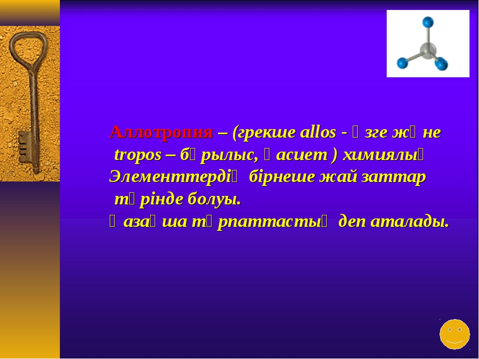 Аллотропия – (грекше allos - өзге және tropos – бұрылыс, қасиет ) химиялық Эл...