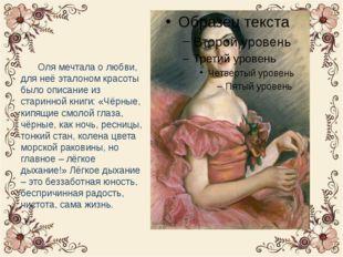 Оля мечтала о любви, для неё эталоном красоты было описание из старинной кни