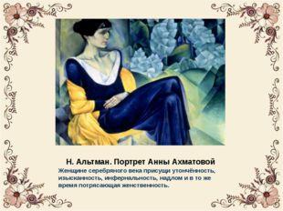Н. Альтман. Портрет Анны Ахматовой Женщине серебряного века присущи утончённо