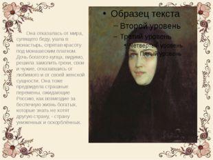 Она отказалась от мира, сулящего беду, ушла в монастырь, спрятав красоту под