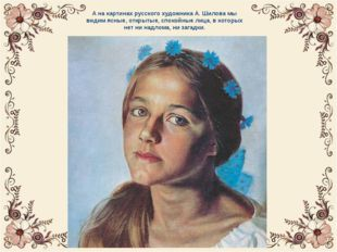 А на картинах русского художника А. Шилова мы видим ясные, открытые, спокойны
