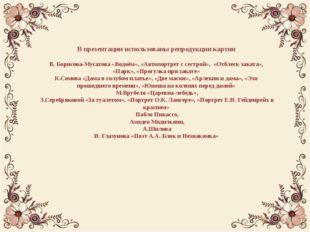 В презентации использованы репродукции картин В. Борисова-Мусатова «Водоём»,