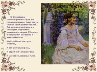 В блоковском стихотворении «Ушла. Но гиацинты ждали» даже цветы теряют свой