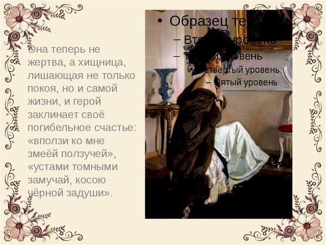 Она теперь не жертва, а хищница, лишающая не только покоя, но и самой жизни,...