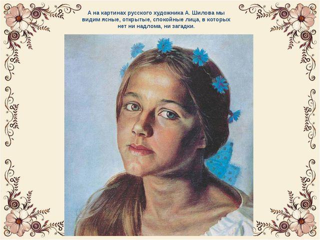 А на картинах русского художника А. Шилова мы видим ясные, открытые, спокойны...