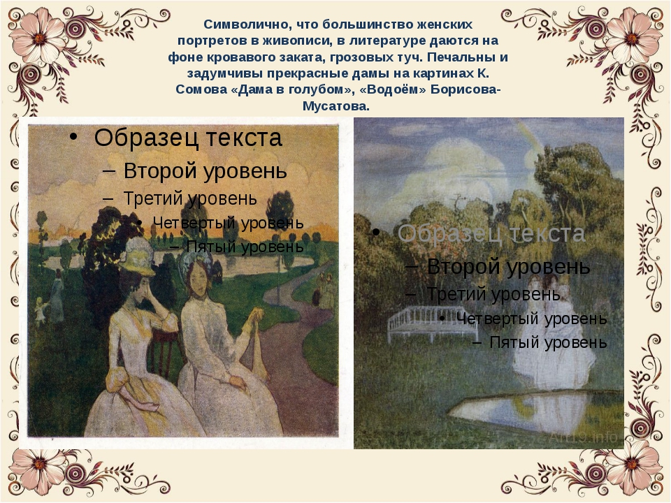 Символично, что большинство женских портретов в живописи, в литературе даются...