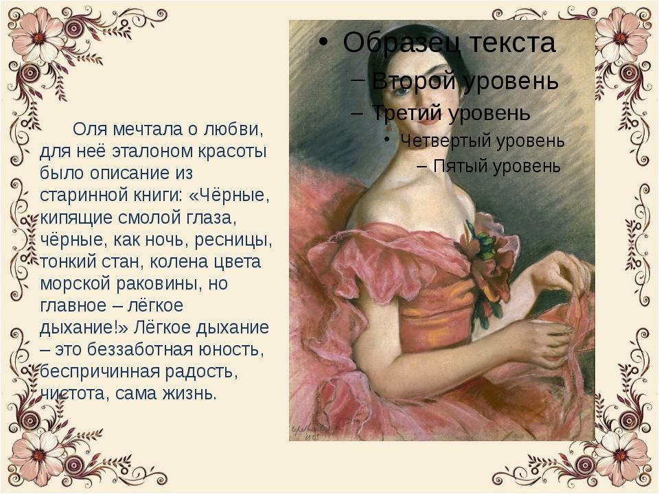 Оля мечтала о любви, для неё эталоном красоты было описание из старинной кни...