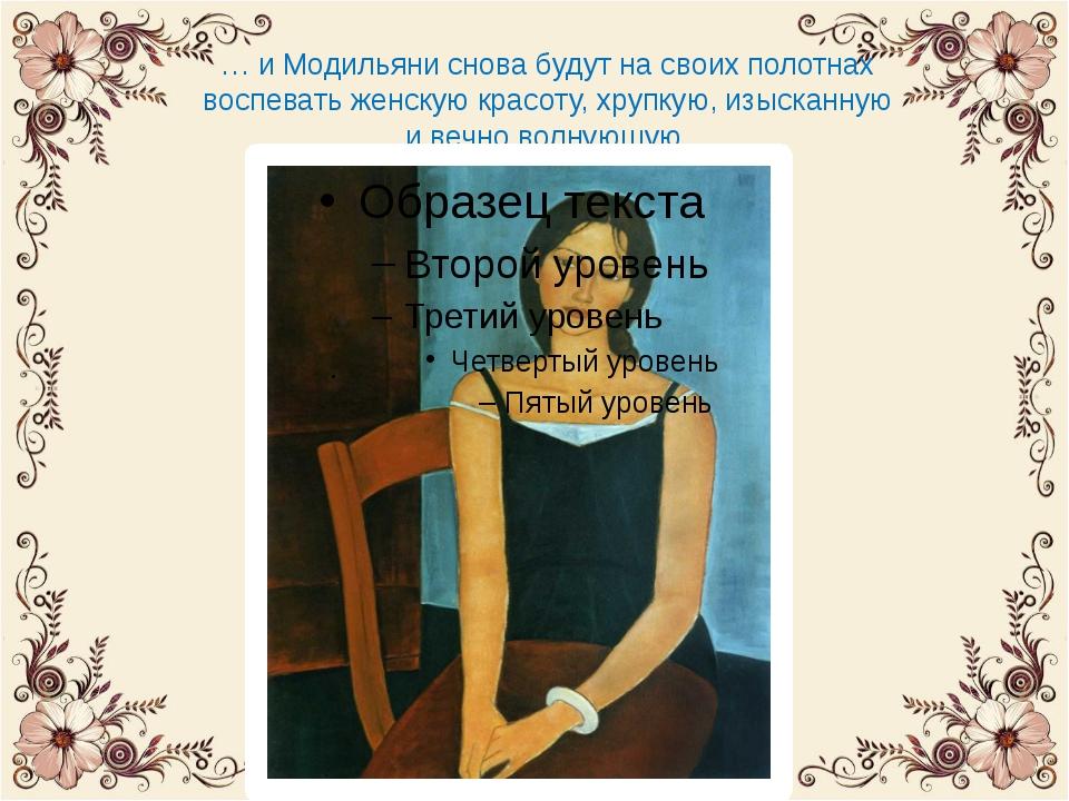 … и Модильяни снова будут на своих полотнах воспевать женскую красоту, хрупку...