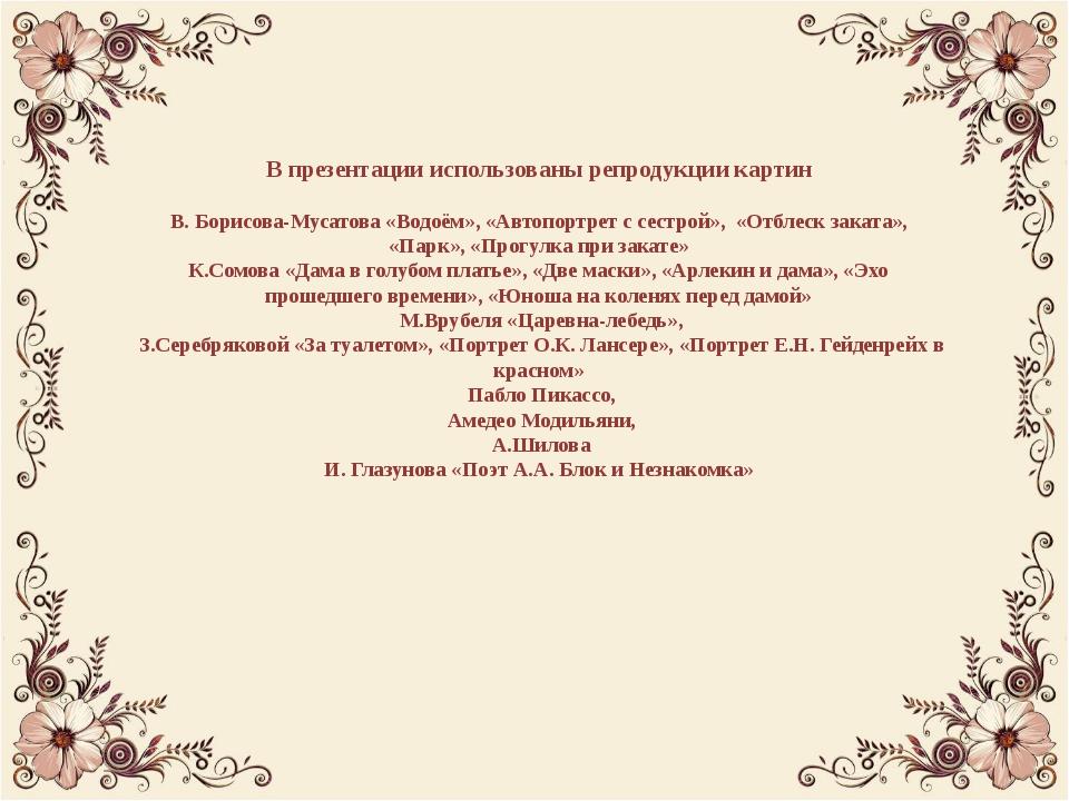 В презентации использованы репродукции картин В. Борисова-Мусатова «Водоём»,...