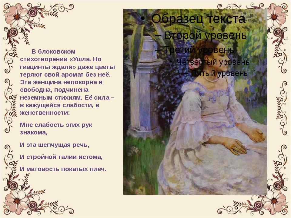 В блоковском стихотворении «Ушла. Но гиацинты ждали» даже цветы теряют свой...