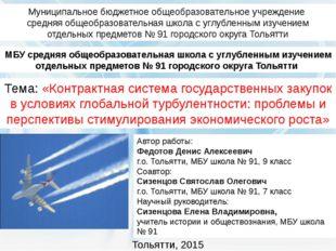 Тема: «Контрактная система государственных закупок в условиях глобальной турб