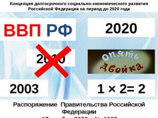Концепция долгосрочного социально-экономического развития Российской Федераци