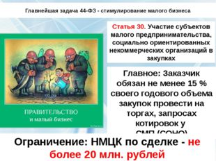 Главнейшая задача 44-ФЗ - стимулирование малого бизнеса http://yandex.ru/imag