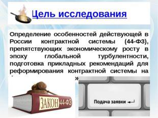 Цель исследования Определение особенностей действующей в России контрактной с