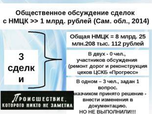 Общественное обсуждение сделок с НМЦК >> 1 млрд. рублей (Сам. обл., 2014) 3 с