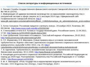 Список литературы и информационных источников 1. Письмо Службы государственно