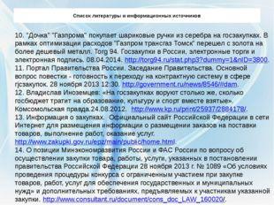 """10. """"Дочка"""" """"Газпрома"""" покупает шариковые ручки из серебра на госзакупках. В"""