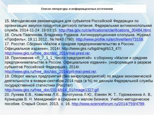 15. Методические рекомендации для субъектов Российской Федерации по организац