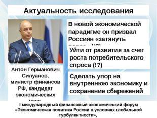Актуальность исследования http://www.agregator.pro/foto/minoboronyi_rasskazal