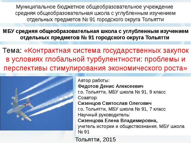 Тема: «Контрактная система государственных закупок в условиях глобальной турб...