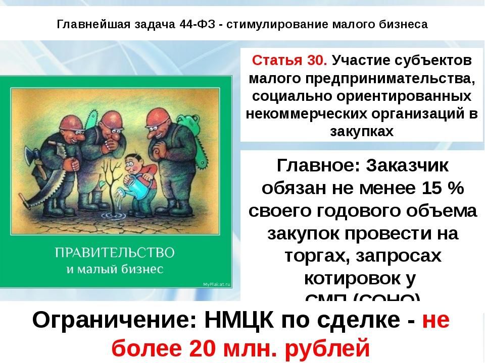 Главнейшая задача 44-ФЗ - стимулирование малого бизнеса http://yandex.ru/imag...