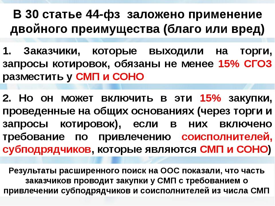 В 30 статье 44-фз заложено применение двойного преимущества (благо или вред)...