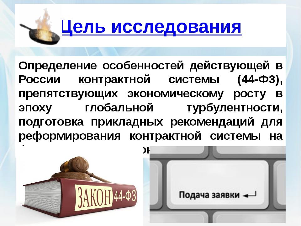 Цель исследования Определение особенностей действующей в России контрактной с...