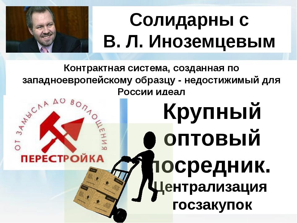 Солидарны с В. Л. Иноземцевым Контрактная система, созданная по западноевропе...