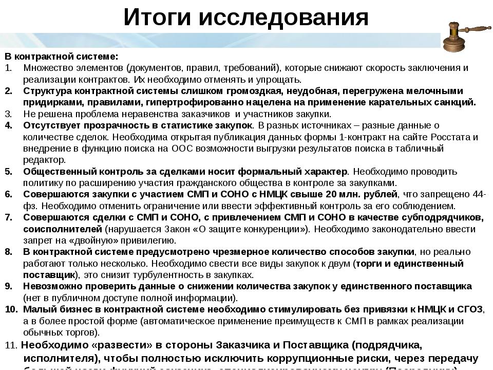 Итоги исследования В контрактной системе: Множество элементов (документов, пр...