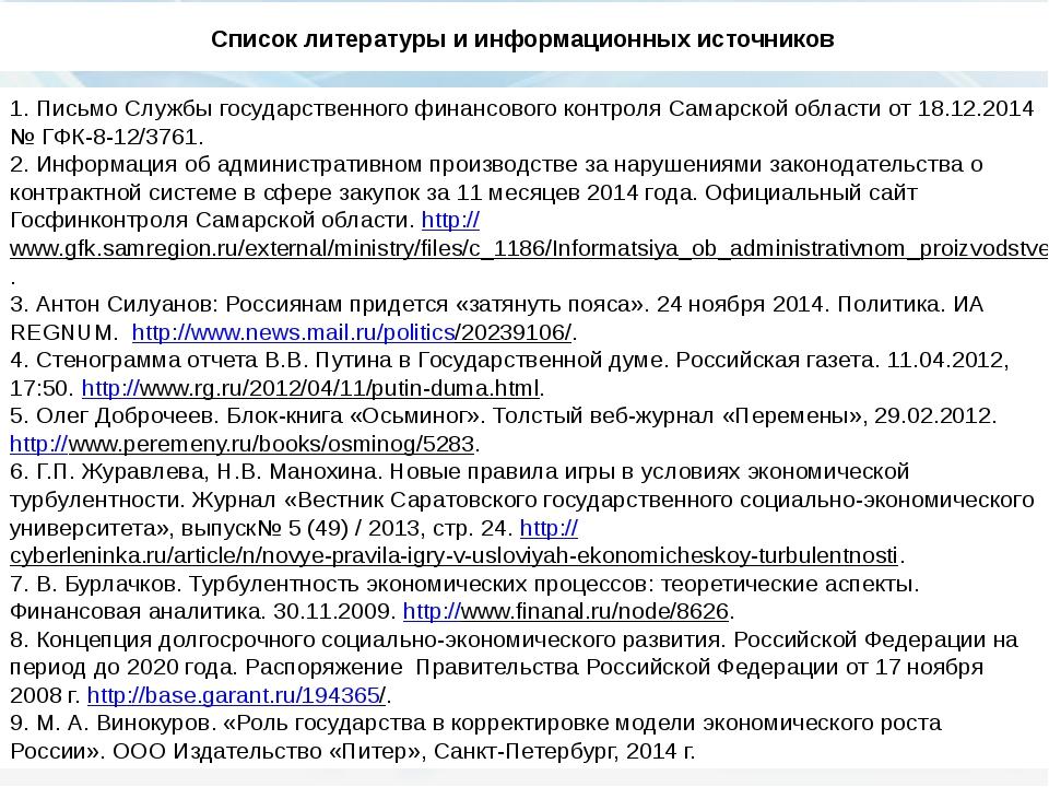 Список литературы и информационных источников 1. Письмо Службы государственно...