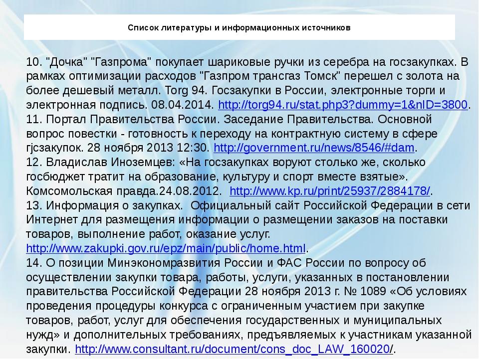 """10. """"Дочка"""" """"Газпрома"""" покупает шариковые ручки из серебра на госзакупках. В..."""