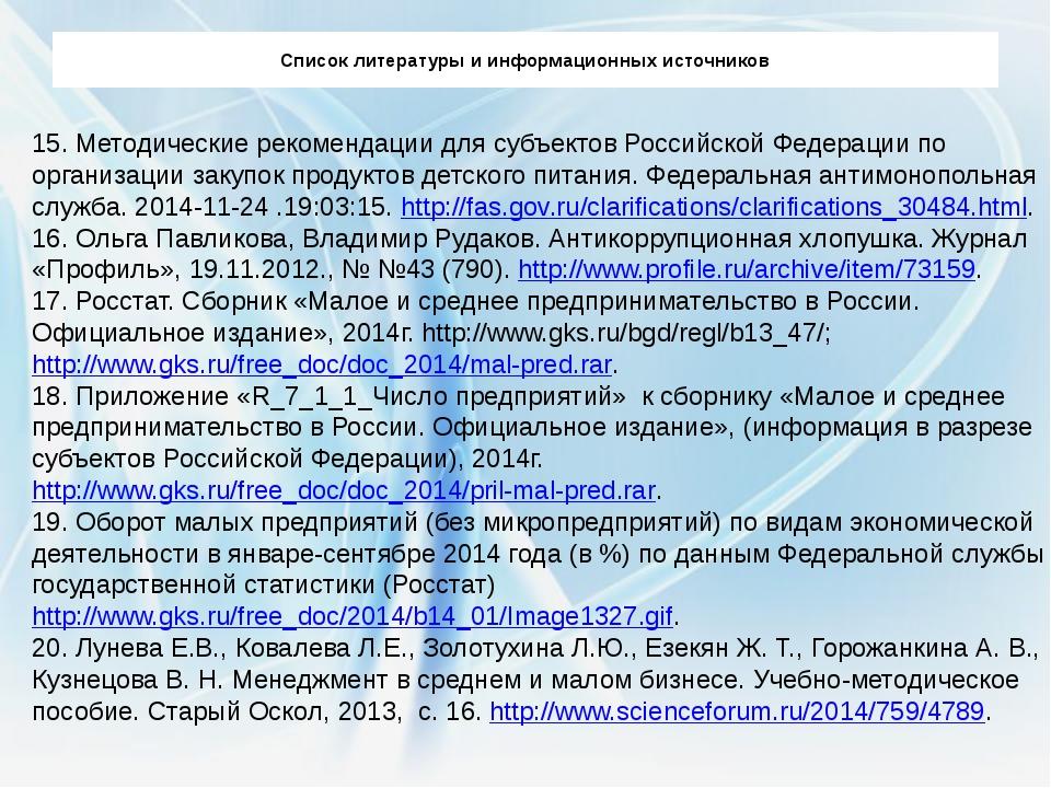 15. Методические рекомендации для субъектов Российской Федерации по организац...
