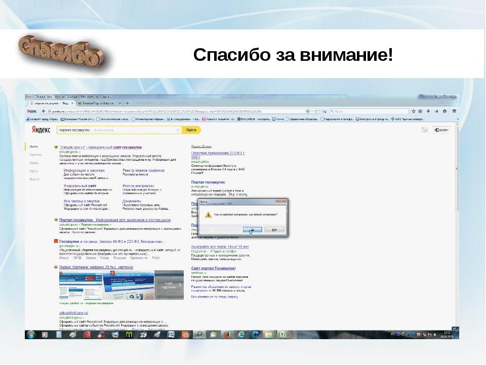 Спасибо за внимание! http://s60.radikal.ru/i168/1001/10/128a64acee1f.gif Мы...