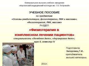 Коммунальное высшее учебное заведение «Керченский медицинский колледж им. Г.К