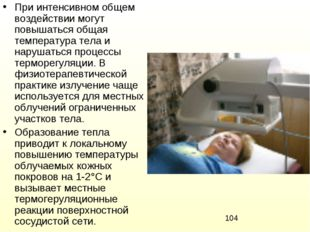 При интенсивном общем воздействии могут повышаться общая температура тела и н