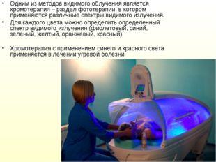 Одним из методов видимого облучения является хромотерапия – раздел фототерапи