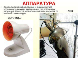 АППАРАТУРА Для получения инфракрасных и видимых лучей используются лампы нака