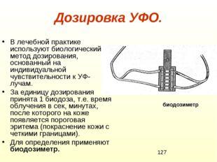 Дозировка УФО. В лечебной практике используют биологический метод дозирования